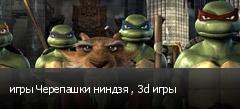 игры Черепашки ниндзя , 3d игры
