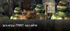 все игры TMNT на сайте
