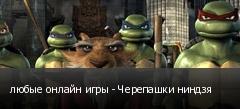 любые онлайн игры - Черепашки ниндзя