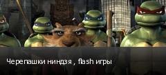 Черепашки ниндзя , flash игры