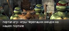 портал игр- игры Черепашки ниндзя на нашем портале