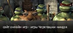 сайт онлайн игр - игры Черепашки ниндзя
