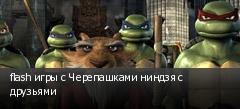 flash игры с Черепашками ниндзя с друзьями
