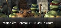 портал игр- Черепашки ниндзя на сайте