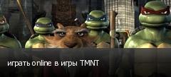 играть online в игры TMNT