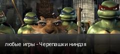 любые игры - Черепашки ниндзя