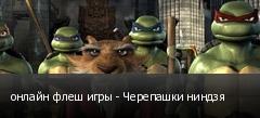 онлайн флеш игры - Черепашки ниндзя