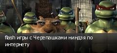 flash игры с Черепашками ниндзя по интернету