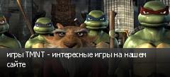 игры TMNT - интересные игры на нашем сайте