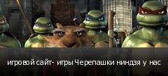 игровой сайт- игры Черепашки ниндзя у нас