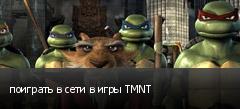 поиграть в сети в игры TMNT