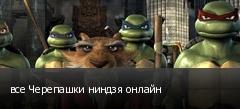 все Черепашки ниндзя онлайн