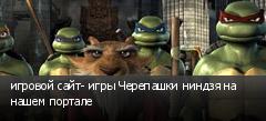 игровой сайт- игры Черепашки ниндзя на нашем портале