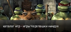 каталог игр - игры Черепашки ниндзя