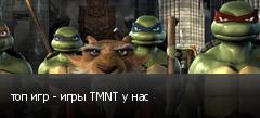 топ игр - игры TMNT у нас