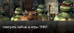 поиграть сейчас в игры TMNT