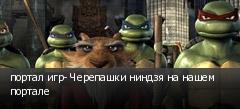 портал игр- Черепашки ниндзя на нашем портале