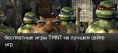 бесплатные игры TMNT на лучшем сайте игр