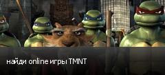найди online игры TMNT