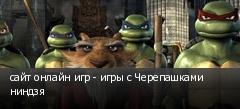 сайт онлайн игр - игры с Черепашками ниндзя