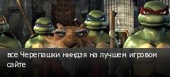 все Черепашки ниндзя на лучшем игровом сайте