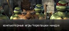 компьютерные игры Черепашки ниндзя