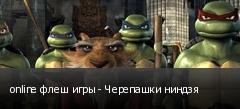 online флеш игры - Черепашки ниндзя
