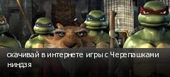 скачивай в интернете игры с Черепашками ниндзя