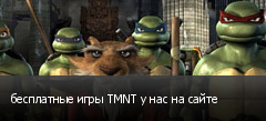 бесплатные игры TMNT у нас на сайте