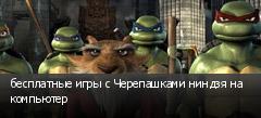 бесплатные игры с Черепашками ниндзя на компьютер