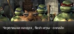 Черепашки ниндзя , flash игры - онлайн