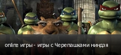 online игры - игры с Черепашками ниндзя