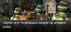 портал игр- Черепашки ниндзя на игровом сайте