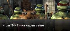 игры TMNT - на нашем сайте