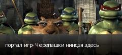 портал игр- Черепашки ниндзя здесь