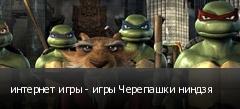 интернет игры - игры Черепашки ниндзя