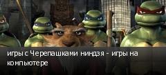 игры с Черепашками ниндзя - игры на компьютере