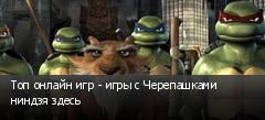 Топ онлайн игр - игры с Черепашками ниндзя здесь