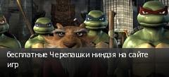 бесплатные Черепашки ниндзя на сайте игр