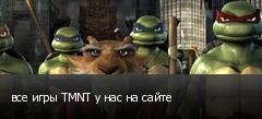 все игры TMNT у нас на сайте
