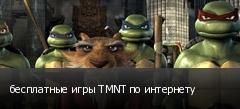 бесплатные игры TMNT по интернету