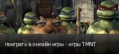 поиграть в онлайн игры - игры TMNT