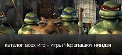 каталог всех игр - игры Черепашки ниндзя