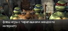флеш игры с Черепашками ниндзя по интернету