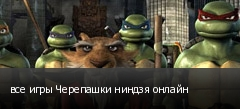все игры Черепашки ниндзя онлайн