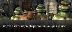 портал игр- игры Черепашки ниндзя у нас