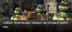 любые Черепашки ниндзя на лучшем сайте игр