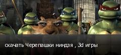 скачать Черепашки ниндзя , 3d игры