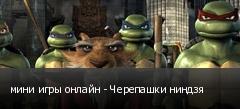 мини игры онлайн - Черепашки ниндзя