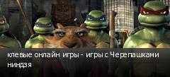 клевые онлайн игры - игры с Черепашками ниндзя
